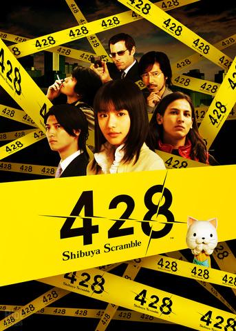 428 Shibuya Scramble Repack Download