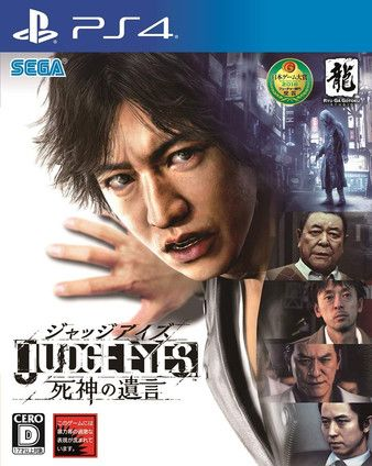 Judge Eyes Shinigami no Yuigon Original ver with Pierre Taki PS4 PKG Download [ 31.25 GB ] | PS4 Games PKG Download